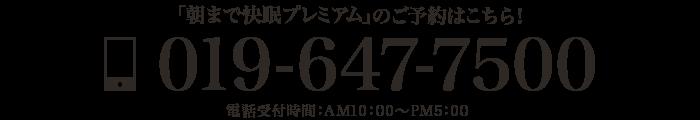 「朝まで快眠プラン」プレミアムのご予約はこちら!019-647-7500 電話受付時間:AM10:00~PM5:00